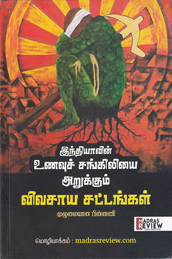 cropped kisans cover