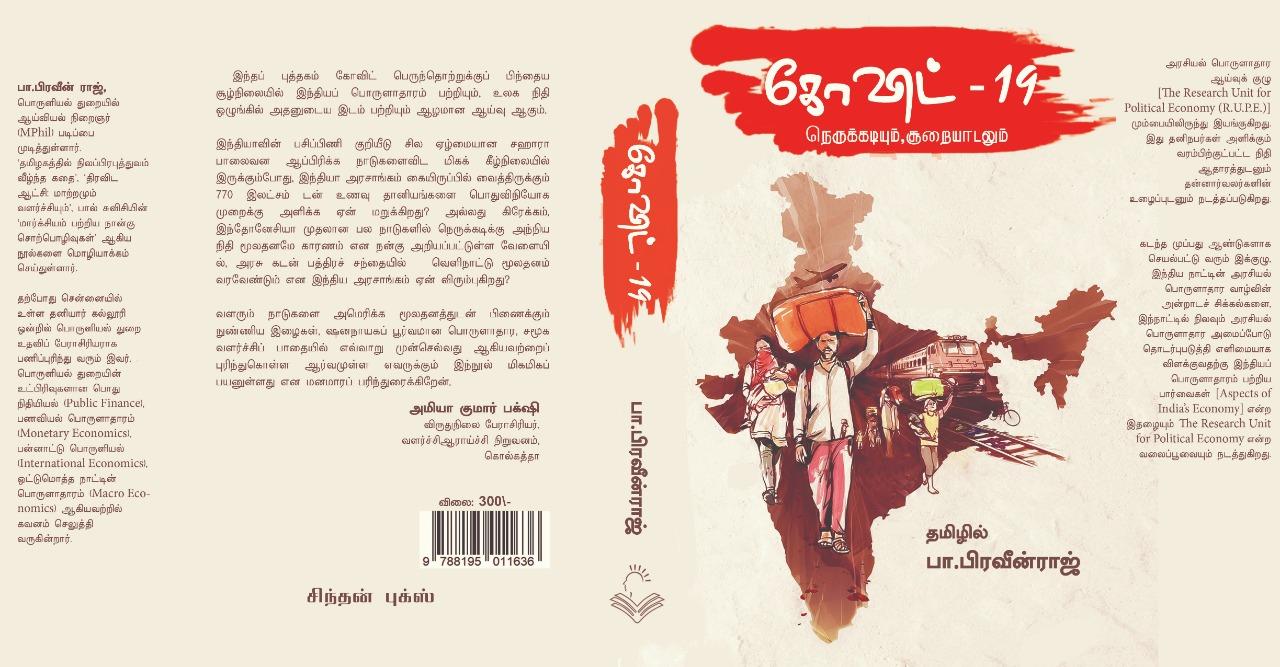 CAP Tamil cover